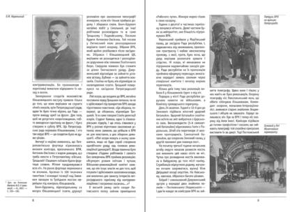 Червоне століття. М.Попович 3 - фото