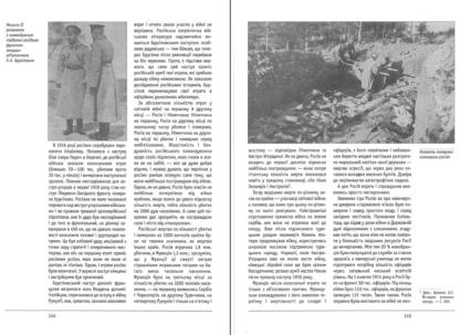 Червоне століття. М.Попович 4 - фото