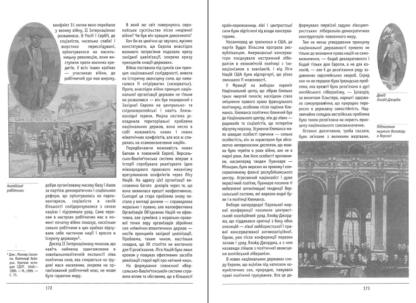Червоне століття. М.Попович 5 - фото