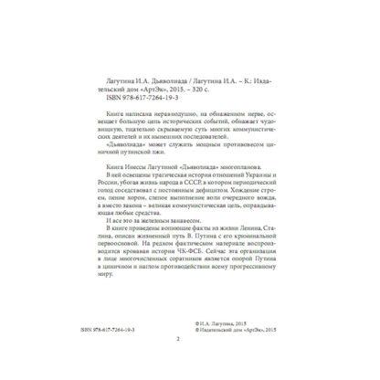 Зображення-Дьяволиада. И.Лагутина-2