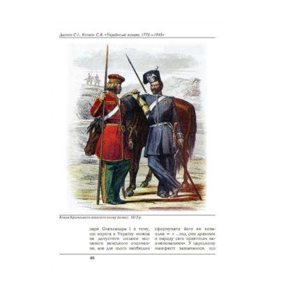 Картинка-Українські козаки - С.І. Дьомін, С.В. Кочкін-2
