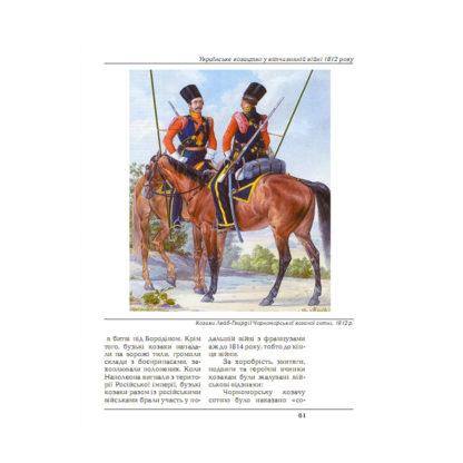 Кртинка-Українські козаки - С.І. Дьомін, С.В. Кочкін-4