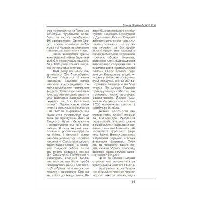 Картинка-Українські козаки - С.І. Дьомін, С.В. Кочкін-5