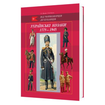 Картинка-Українські козаки - С.І. Дьомін, С.В. Кочкін-1