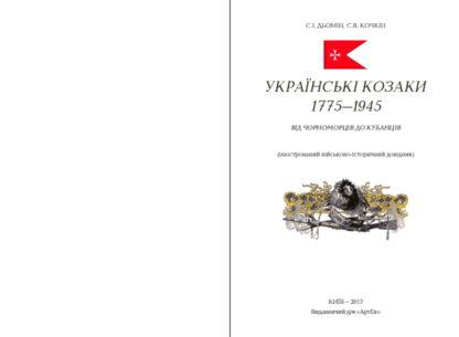 Українські козаки 1775–1945 (ілюстрований військово-історичний довідник). С.І. Дьомін, С.В. Кочкін - фото 1