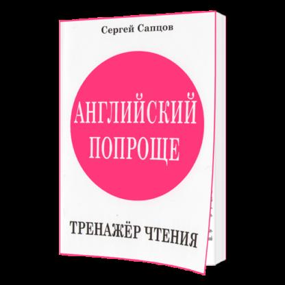 Сапцов С. - Обкладинка - 2 - фото