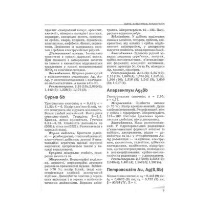 Рудні мінерали та їх діагностика. І.Латиш - 3 - фото