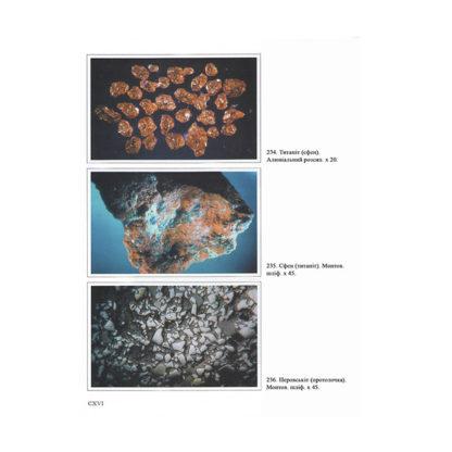 Рудні мінерали та їх діагностика. І.Латиш - 4 - фото