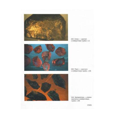 Рудні мінерали та їх діагностика. І.Латиш -5 - фото