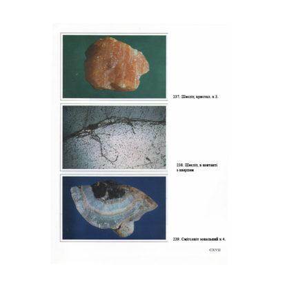 Рудні мінерали та їх діагностика. І.Латиш - 7 - фото