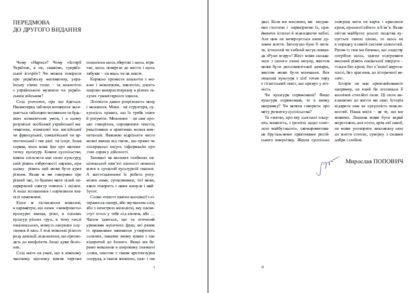 Нарис історії культури України. М. Попович (2-е видання доповнене) - 1 - фото