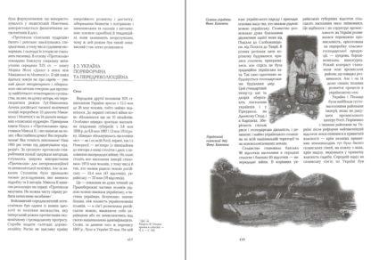 Нарис історії культури України. М. Попович (2-е видання доповнене) - 2- фото