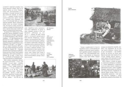 Нарис історії культури України. М. Попович (2-е видання доповнене) - 3 - фото