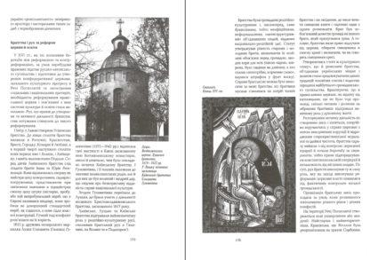 Нарис історії культури України. М. Попович (2-е видання доповнене) - 4- фото