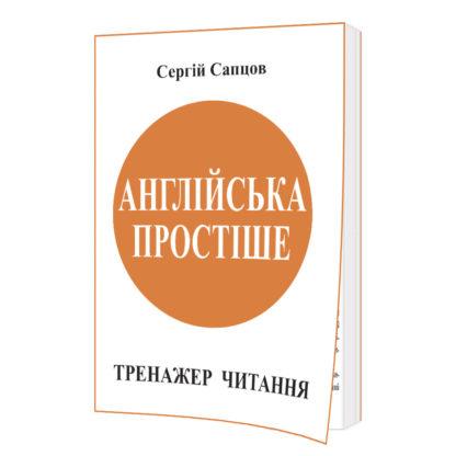 Сапцов С. - Обкладинка - 1 - фото