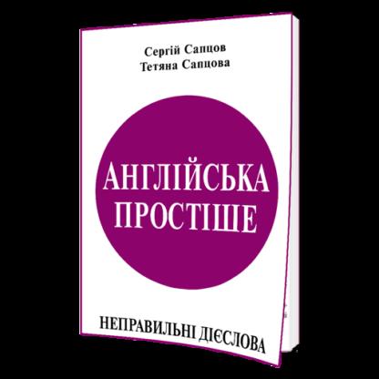 Сапцов С. - Обкладинка - 6 - фото