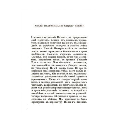 Репринт на видання «УЛОЖЕНІЕ О НАКАЗАНІЯХЪ УГОЛОВНИХЪ И ИСПРАВИТЕЛЬНЫХЪ 1845 року»-2-фото