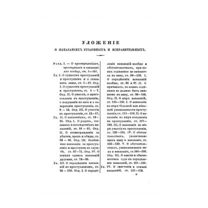 Репринт на видання «УЛОЖЕНІЕ О НАКАЗАНІЯХЪ УГОЛОВНИХЪ И ИСПРАВИТЕЛЬНЫХЪ 1845 року»-3-фото