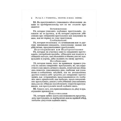 Уложеніе о наказаніяхъ уголовныхъ и исправительныхъ 1845 - 4 - фото