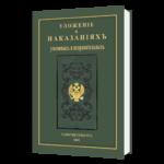 Репринт на видання «УЛОЖЕНІЕ О НАКАЗАНІЯХЪ УГОЛОВНИХЪ И ИСПРАВИТЕЛЬНЫХЪ 1845 року»