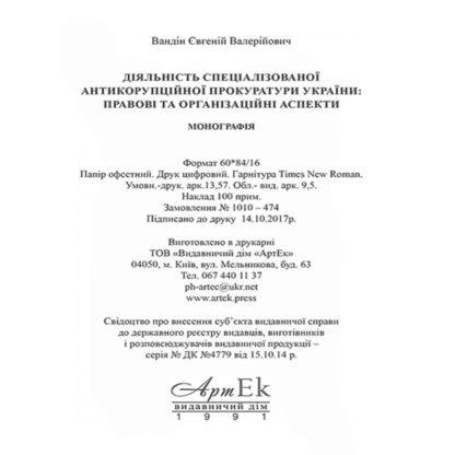 Діяльність спеціалізованої антикорупційної прокуратури України: правові та організаційні аспекти. Монографія. Є.Вандін - 3 - фото
