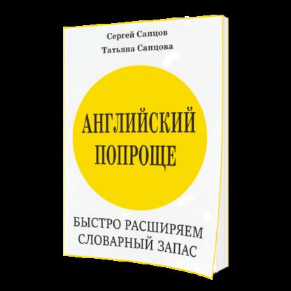 Сапцов С. - Обкладинка - 3 - фото