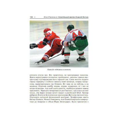 Зображення-Олімпійський чемпіон Олексій Житник: 1183 матчі в НЧЛ. В.Тарасенко-4