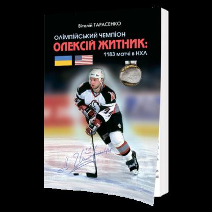 Олімпійський чемпіон Олексій Житник: 1183 матчі в НЧЛ. В.Тарасенко - фото