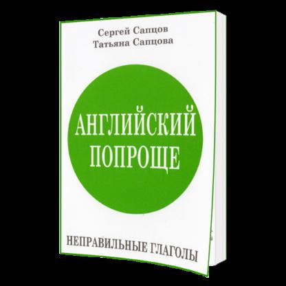 Сапцов С. - Обкладинка - 4 - фото