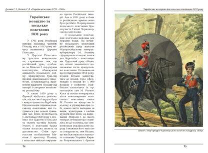 Українські козаки 1775–1945 (ілюстрований військово-історичний довідник). С.І. Дьомін, С.В. Кочкін - - фото