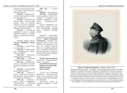 Українські козаки 1775–1945 (ілюстрований військово-історичний довідник). С.І. Дьомін, С.В. Кочкін - 6- фото