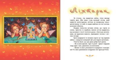 Цікаво…Ангели існують? С.Кіянченко - 2