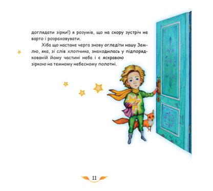 Цікаво…Ангели існують? С.Кіянченко - 3 - фото