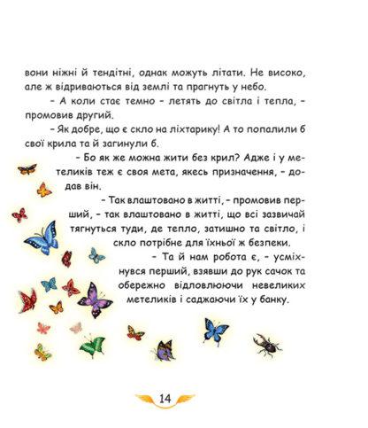 Цікаво…Ангели існують? С.Кіянченко - 5 - фото