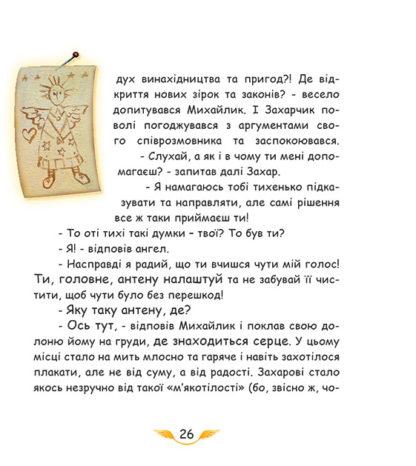 Цікаво…Ангели існують? С.Кіянченко - 6 - фото