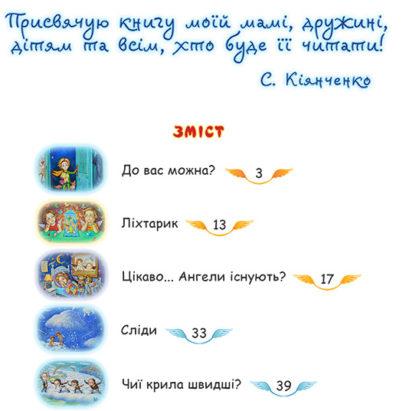 Цікаво…Ангели існують? С.Кіянченко - 9- фото