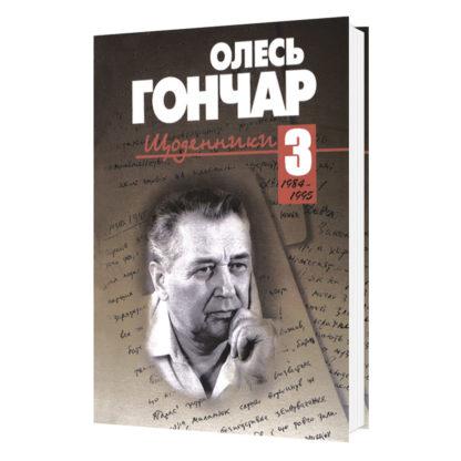 Щоденники (3 том). Гончар Олесь - фото