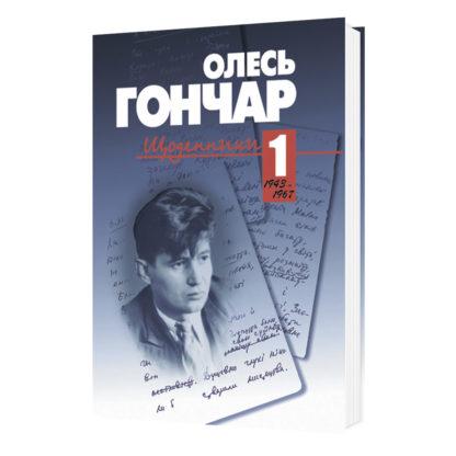 Щоденники (1 том). Гончар Олесь - фото