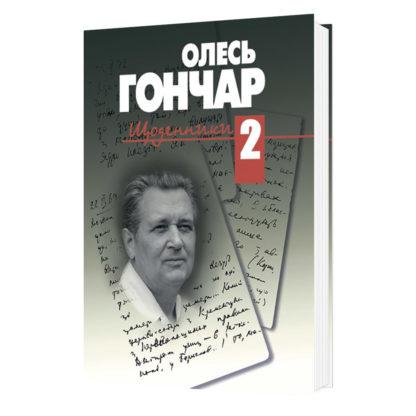 Щоденники (2 том). Гончар Олесь - фото