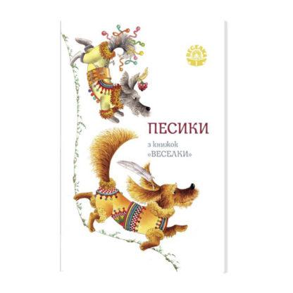 """Зображення """"Песики з книжок «Веселки»"""""""