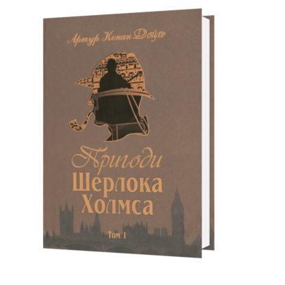 Зображення Пригоди Шерлока Холмса (1 том). Артур Конан Дойль
