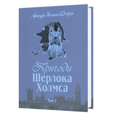 """Зображення """"Пригоди Шерлока Холмса (2 том). Артур Конан Дойль"""""""