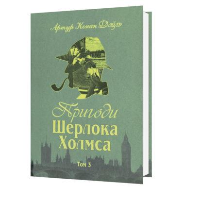 """Зображення """"Пригоди Шерлока Холмса (3 том). Артур Конан Дойль"""""""
