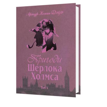 """Зображення """"Пригоди Шерлока Холмса (4 том). Артур Конан Дойль"""""""