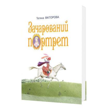 """Зображення """"Зачарований портрет"""". Тетяна Вікторова"""