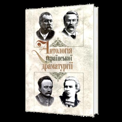 Antologiya-Ukrayinskoyi-Dramaturgiyi-photo