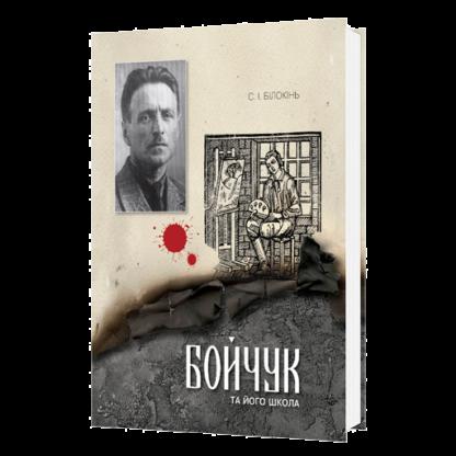 Бойчук-фото