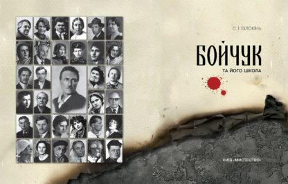 Бойчук та його школа. Сергій Білокінь.-4-фото