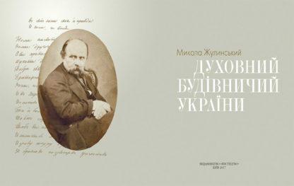 Духовний будівничий України. Микола Жулинський-1-фото