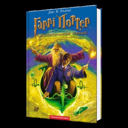 Гаррі Поттер І Напівкровний Принц. Дж.К.Ролінг - фото